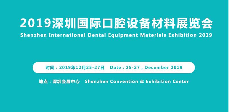 2019深圳国际口腔设备材料展览会即将于2019年12月25日-27日在深圳会展中心隆重举办