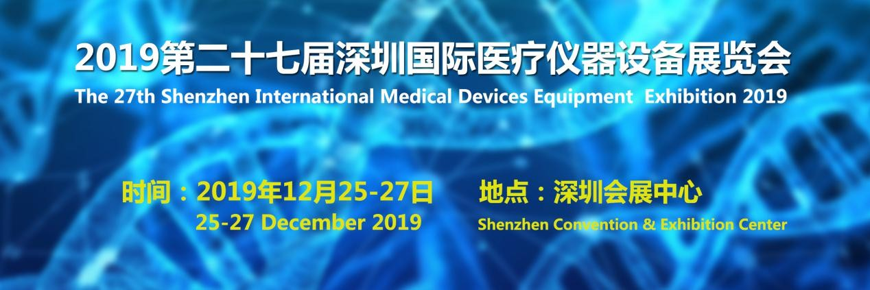 2019第二十七屆深圳國際醫療儀器設備展覽會即將于2019年12月25日-27日在深圳會展中心隆重舉辦