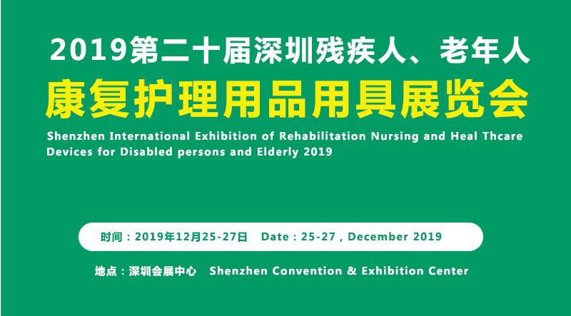 2019第二十届深圳国际残疾人、老年人康复护理用品用具展览会即将于2019年12月25日-27日在深圳会展中心隆重举办