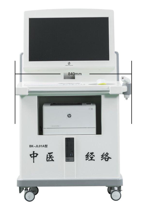 中医经络检测仪第八代健康体质辨识仪