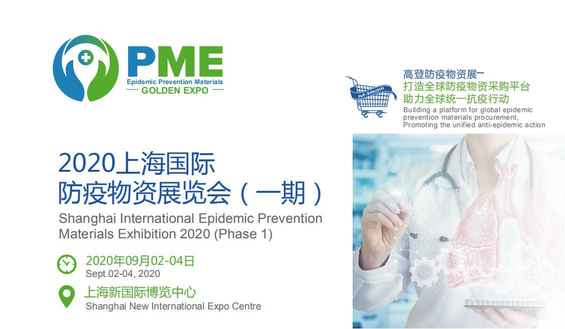 2020上海防疫物資展9月2日上海站重拳出擊