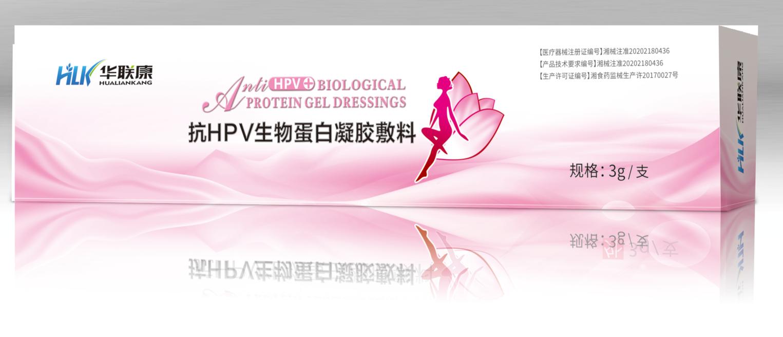 抗HPV生物蛋白凝膠敷料