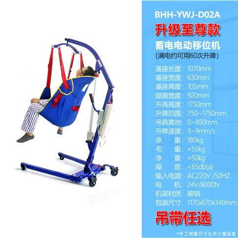 家用電動移位機失能老年病人護理移位機癱瘓病人移位器