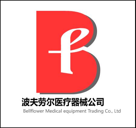 波夫勞爾醫療器械貿易(大連)有限公司