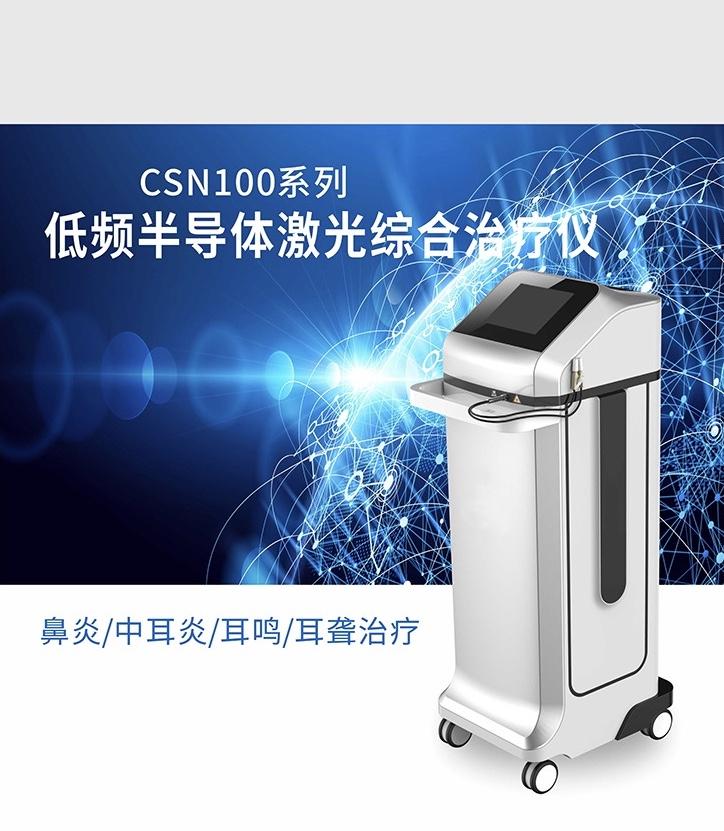 低频半导体激光综合治疗仪