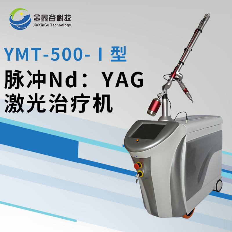 脈沖Nd:YAG激光治療機