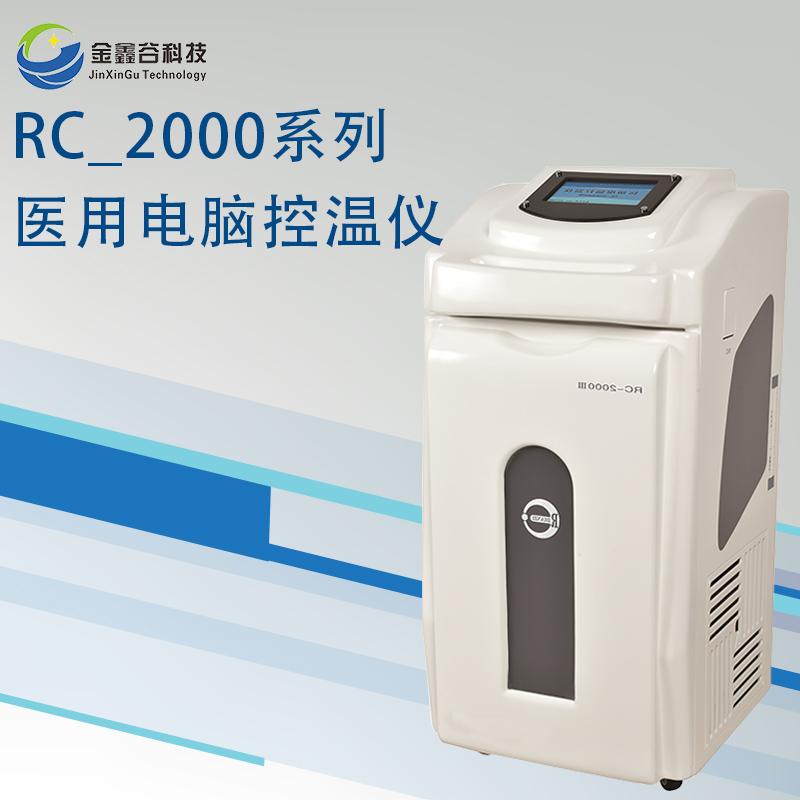 升降溫一體機醫用電腦控溫儀