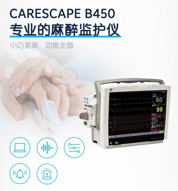 GE醫療 麻醉監護 病人監護儀 CARESCAPE Monitor B450
