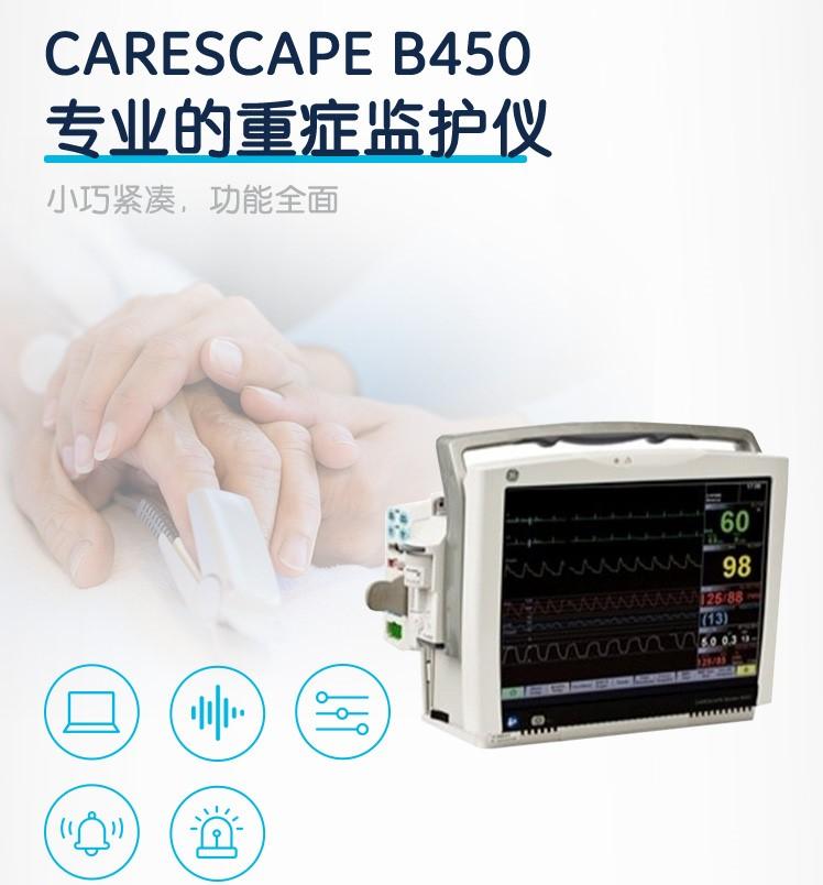 GE醫療 重癥監護 病人監護儀 CARESCAPE Monitor B450