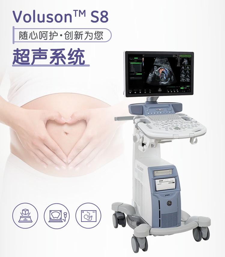 彩色超聲診斷儀 Voluson S8