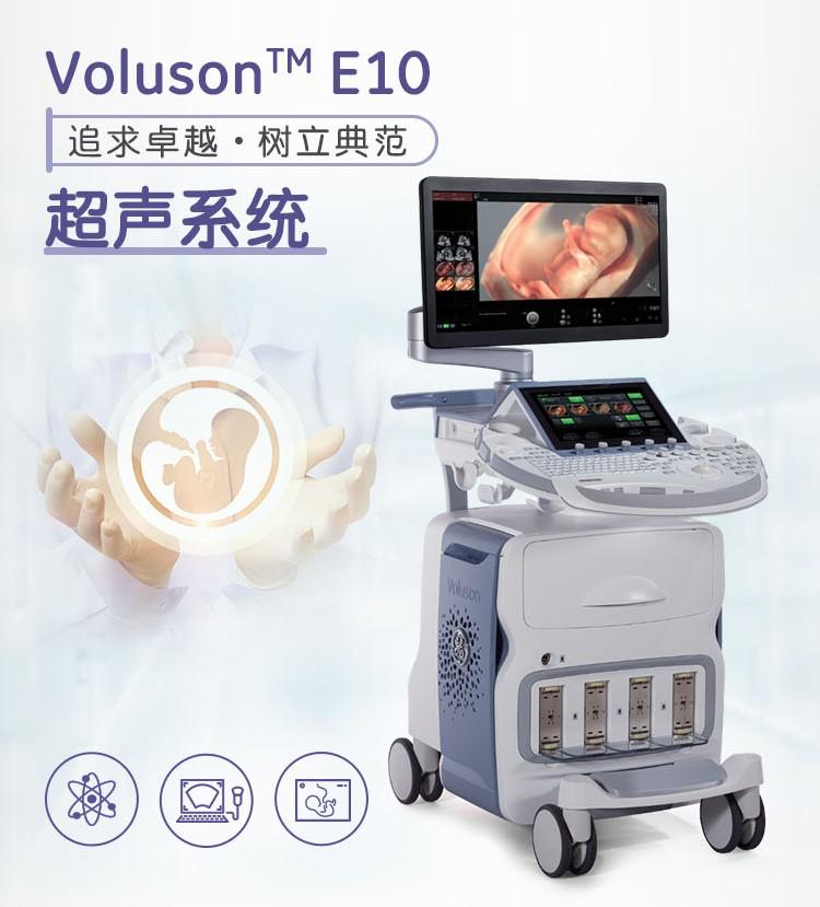 超聲診斷儀 Voluson E10
