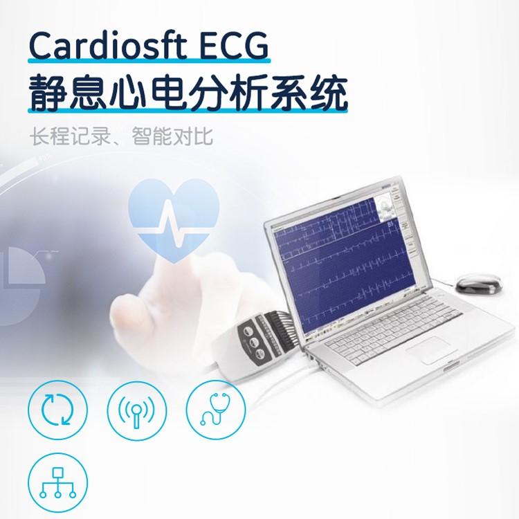 GE醫療 軟件產品 靜息心電分析系統 Cardiosft ECG