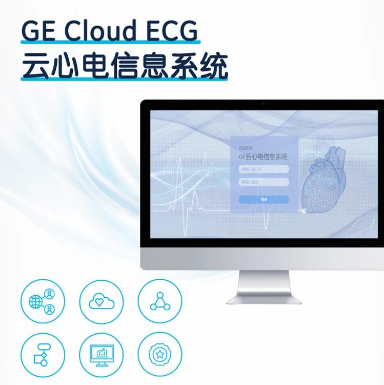 GE醫療 云心電數字化智能診斷平臺解決方案 Cloud ECG