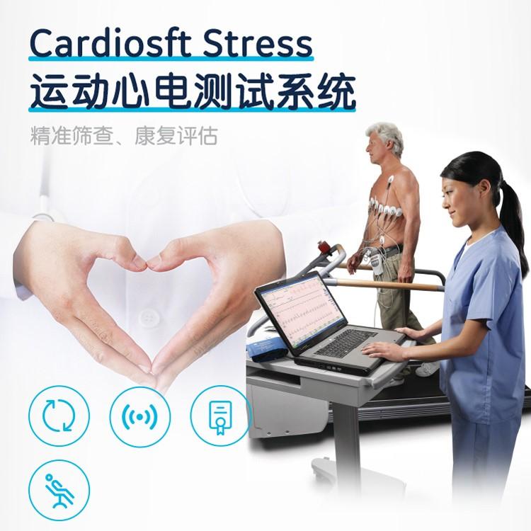 GE醫療 軟件產品 運動心電測試系統 Cardiosft Stress