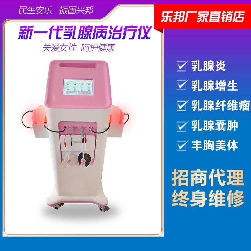 樂邦乳腺病治療儀五維一體紅光治療儀工廠招商代理