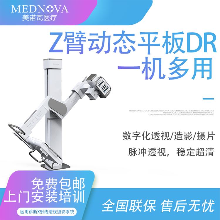 醫用診斷X射線透視攝影系統