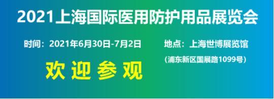 上海國際醫用防護用品展覽會將于2021年6月30日召開