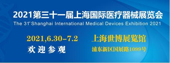 上海国际医疗器械展览会将于2021年6月30日召开