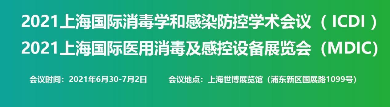 上海國際醫用消毒及感控設備展覽會將于2021年6月30日召開