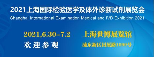 上海国际临床检及体外诊断试剂展览会将于2021年6月30日召开
