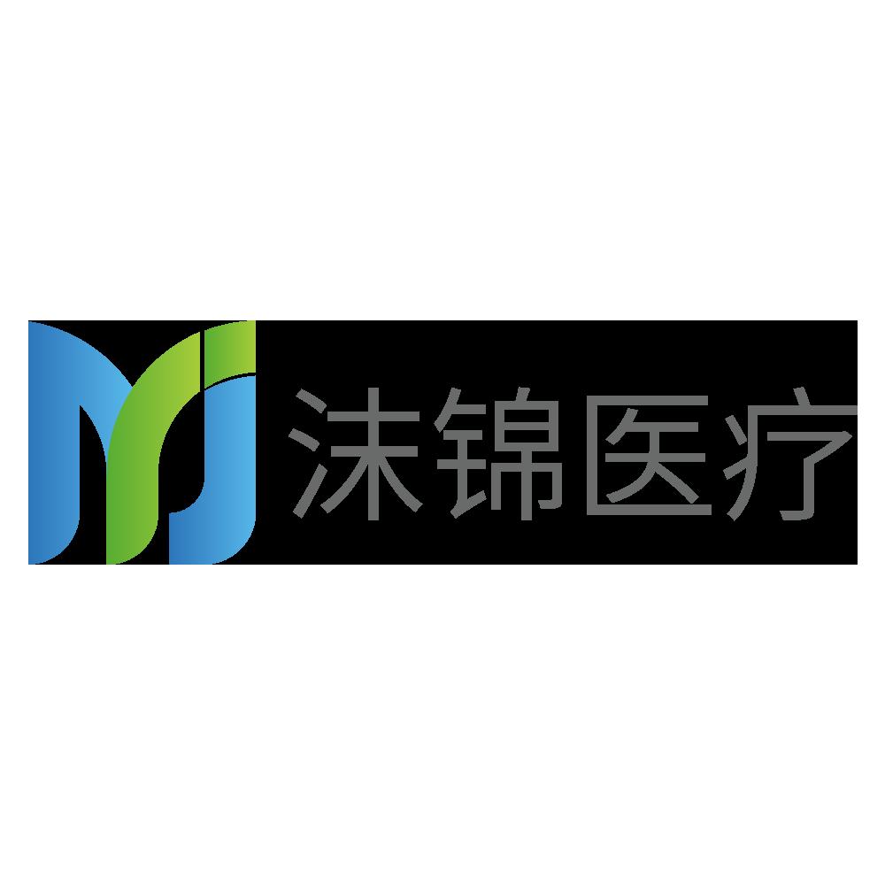 上海沫錦醫療器械有限公司