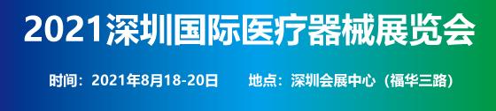 深圳國際醫療器械展覽會將于8月18日召開