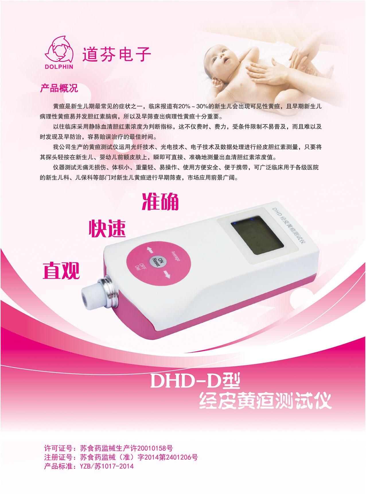 經皮黃疸測試儀