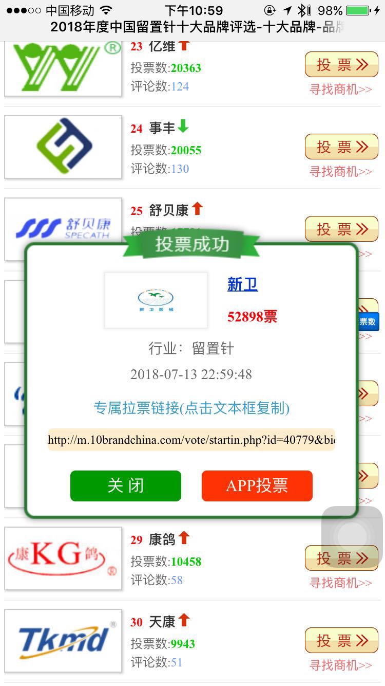 河南新卫医疗器械有限公司