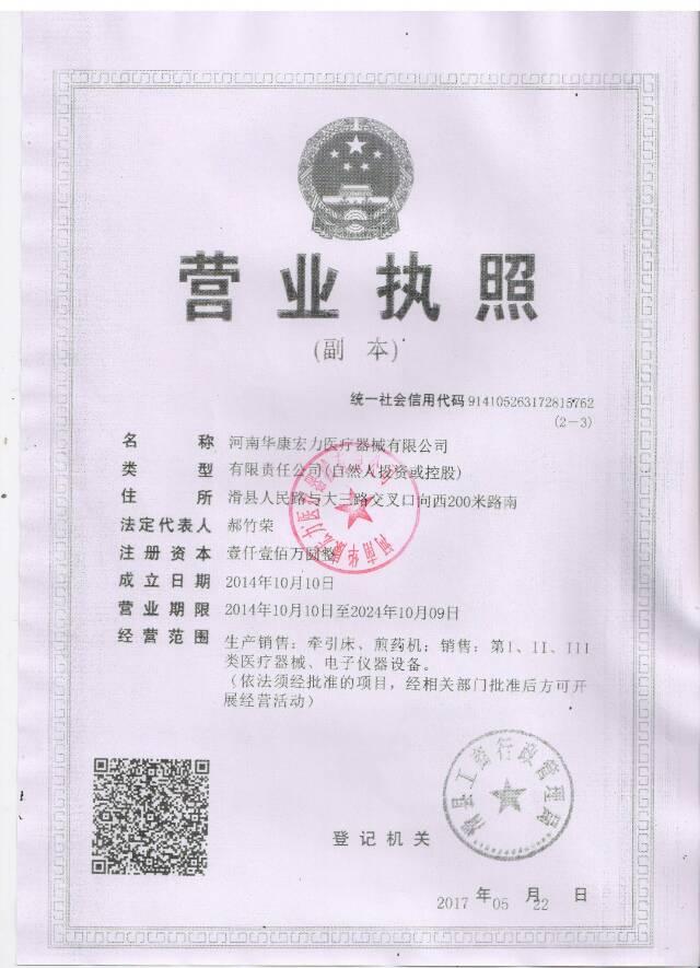 河南华康宏力医疗器械有限公司