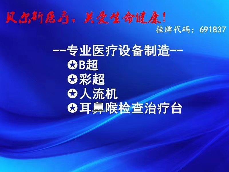 徐州贝尔斯电子科技有限公司