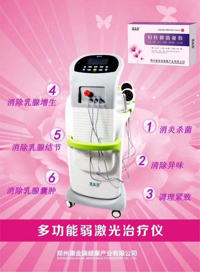 多功能妇科激光治疗仪