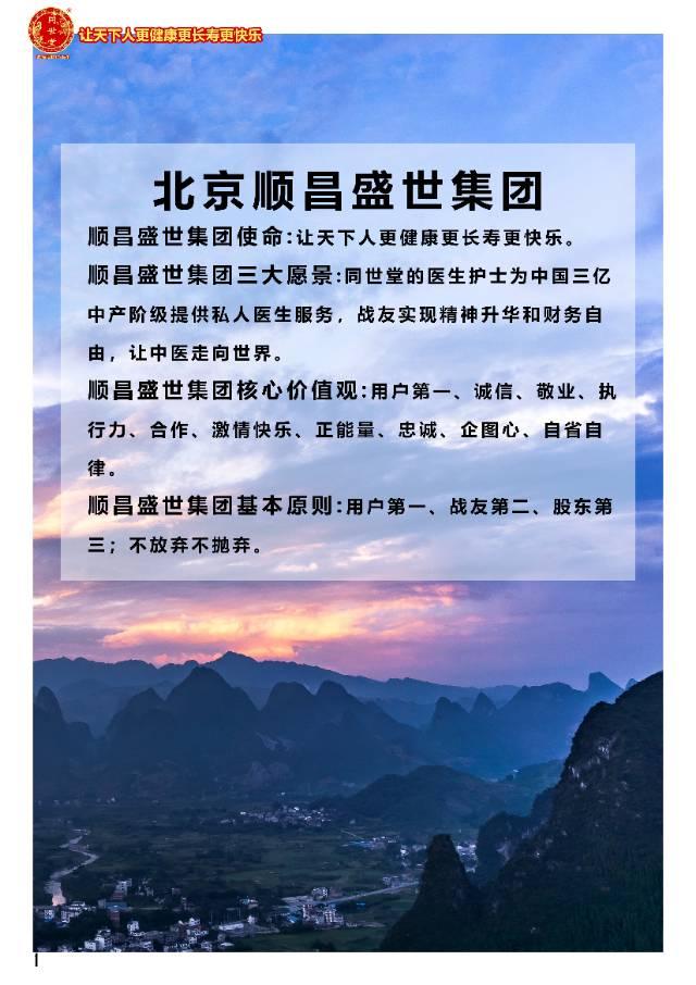 北京順昌盛世文化傳媒有限公司